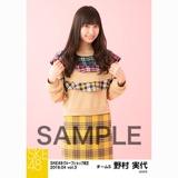 SKE48 2018年4月度 net shop限定個別生写真5枚セットvol.3 野村実代