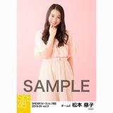 SKE48 2018年4月度 net shop限定個別生写真5枚セットvol.3 松本慈子