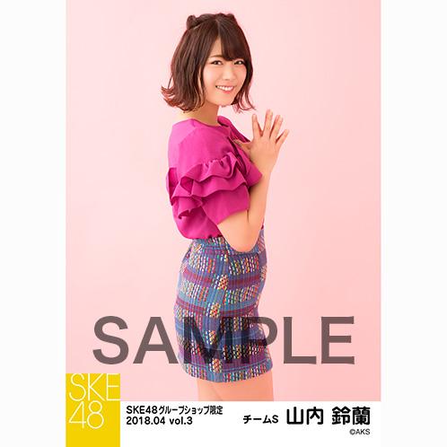 SKE48 2018年4月度 net shop限定個別生写真5枚セットvol.3 山内鈴蘭