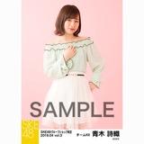 SKE48 2018年4月度 net shop限定個別生写真5枚セットvol.3 青木詩織
