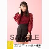 SKE48 2018年4月度 net shop限定個別生写真5枚セットvol.3 荒井優希