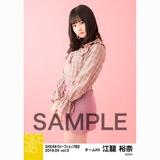 SKE48 2018年4月度 net shop限定個別生写真5枚セットvol.3 江籠裕奈