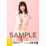 SKE48 2018年4月度 net shop限定個別生写真5枚セットvol.3 太田彩夏