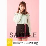 SKE48 2018年4月度 net shop限定個別生写真5枚セットvol.3 大場美奈