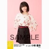 SKE48 2018年4月度 net shop限定個別生写真5枚セットvol.3 小畑優奈