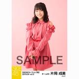 SKE48 2018年4月度 net shop限定個別生写真5枚セットvol.3 片岡成美