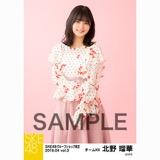 SKE48 2018年4月度 net shop限定個別生写真5枚セットvol.3 北野瑠華
