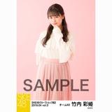 SKE48 2018年4月度 net shop限定個別生写真5枚セットvol.3 竹内彩姫