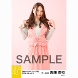SKE48 2018年4月度 net shop限定個別生写真5枚セットvol.3 古畑奈和