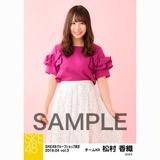 SKE48 2018年4月度 net shop限定個別生写真5枚セットvol.3 松村香織
