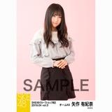SKE48 2018年4月度 net shop限定個別生写真5枚セットvol.3 矢作有紀奈