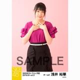 SKE48 2018年4月度 net shop限定個別生写真5枚セットvol.3 浅井裕華
