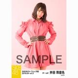 SKE48 2018年4月度 net shop限定個別生写真5枚セットvol.3 井田玲音名