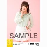 SKE48 2018年4月度 net shop限定個別生写真5枚セットvol.3 鎌田菜月