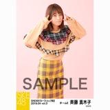 SKE48 2018年4月度 net shop限定個別生写真5枚セットvol.3 斉藤真木子