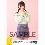 SKE48 2018年4月度 net shop限定個別生写真5枚セットvol.3 佐藤佳穂