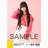 SKE48 2018年4月度 net shop限定個別生写真5枚セットvol.3 末永桜花