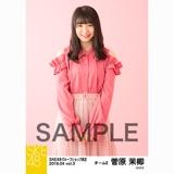SKE48 2018年4月度 net shop限定個別生写真5枚セットvol.3 菅原茉椰