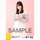 SKE48 2018年4月度 net shop限定個別生写真5枚セットvol.3 福士奈央