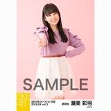 SKE48 2018年4月度 net shop限定個別生写真5枚セットvol.3 渥美彩羽