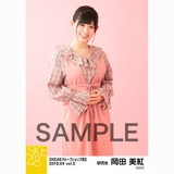 SKE48 2018年4月度 net shop限定個別生写真5枚セットvol.3 岡田美紅