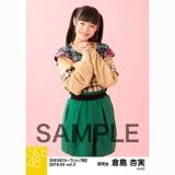 SKE48 2018年4月度 net shop限定個別生写真5枚セットvol.3 倉島杏実