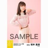 SKE48 2018年4月度 net shop限定個別生写真5枚セットvol.3 坂本真凛
