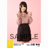 SKE48 2018年4月度 net shop限定個別生写真5枚セットvol.3 白雪希明