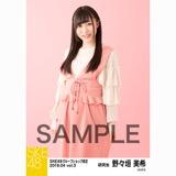 SKE48 2018年4月度 net shop限定個別生写真5枚セットvol.3 野々垣美希