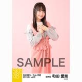 SKE48 2018年4月度 net shop限定個別生写真5枚セットvol.3 和田愛菜