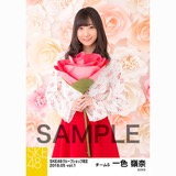 SKE48 2018年5月度 net shop限定個別生写真5枚セットvol.1 一色嶺奈