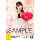 SKE48 2018年5月度 net shop限定個別生写真5枚セットvol.1 井上瑠夏