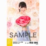 SKE48 2018年5月度 net shop限定個別生写真5枚セットvol.1 岡田美紅