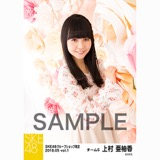 SKE48 2018年5月度 net shop限定個別生写真5枚セットvol.1 上村亜柚香