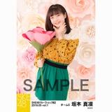 SKE48 2018年5月度 net shop限定個別生写真5枚セットvol.1 坂本真凛