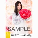 SKE48 2018年5月度 net shop限定個別生写真5枚セットvol.1 杉山愛佳