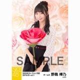 SKE48 2018年5月度 net shop限定個別生写真5枚セットvol.1 野島樺乃