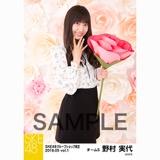 SKE48 2018年5月度 net shop限定個別生写真5枚セットvol.1 野村実代