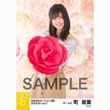 SKE48 2018年5月度 net shop限定個別生写真5枚セットvol.1 町音葉