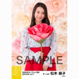 SKE48 2018年5月度 net shop限定個別生写真5枚セットvol.1 松本慈子