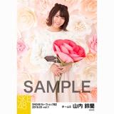 SKE48 2018年5月度 net shop限定個別生写真5枚セットvol.1 山内鈴蘭