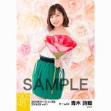 SKE48 2018年5月度 net shop限定個別生写真5枚セットvol.1 青木詩織