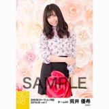 SKE48 2018年5月度 net shop限定個別生写真5枚セットvol.1 荒井優希