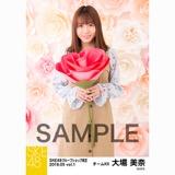 SKE48 2018年5月度 net shop限定個別生写真5枚セットvol.1 大場美奈