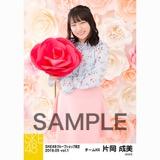 SKE48 2018年5月度 net shop限定個別生写真5枚セットvol.1 片岡成美
