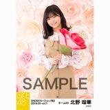 SKE48 2018年5月度 net shop限定個別生写真5枚セットvol.1 北野瑠華