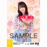 SKE48 2018年5月度 net shop限定個別生写真5枚セットvol.1 白井琴望