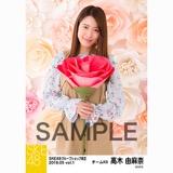 SKE48 2018年5月度 net shop限定個別生写真5枚セットvol.1 高木由麻奈