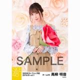 SKE48 2018年5月度 net shop限定個別生写真5枚セットvol.1 高柳明音