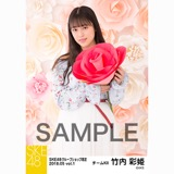 SKE48 2018年5月度 net shop限定個別生写真5枚セットvol.1 竹内彩姫